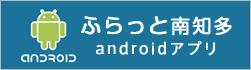 ふらっと南知多 androidアプリ