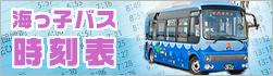 海っ子バス時刻表