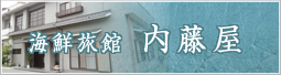 海鮮旅館内籐屋
