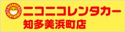 ニコニコレンタカー知多美浜町店